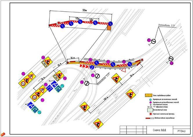 движения разработать схему дорожного